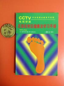 足部反射区健康法学习手册