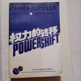 权力的转移 (大32开、1991年1版2印)