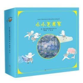 全新正版图书 小小艺术家 未知 九州出版社 9787510825750 青藤园