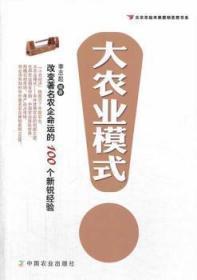 全新正版图书 大农业模式-改变农企命运的100个新锐经验 李志起编著 中国农业出版社 9787109185074 大海名录网