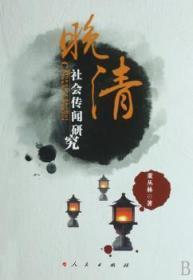 全新正版图书 晚清社会传闻研究 董丛林著 人民出版社 9787010061252 蓝生文化