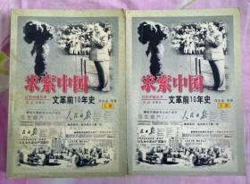 """求索中国""""文革""""前10年史(上下册)(官方正版)"""