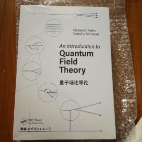 量子场论导论