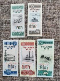 《1978年中华人民共和国粮票》