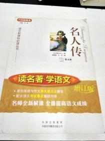 DR101514 语文新课标必读丛书--名人传(增订版)(一版一印)