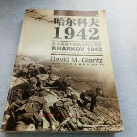 哈尔科夫1942:苏军视角下的哈尔科夫战役 [16K----53]
