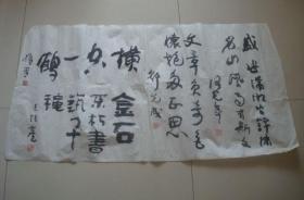 湖南省四位书法家何光年/邓先成/路振平/王超尘书作.约67*130厘米.