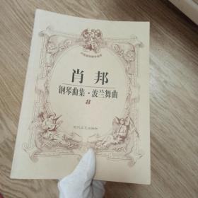 肖邦钢琴曲集·练习曲2