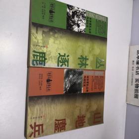 中外军队丛林作战纪实;丛林逐鹿+山地鏖兵【两册和售】