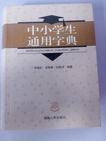 中小学生通用字典