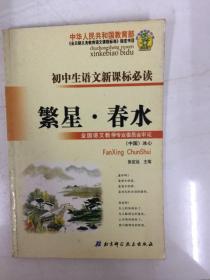 DR111246 初中生语文新课标必读--繁星·春水(一版一印)