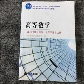 高等数学(本科少学时类型 第三版 上册)