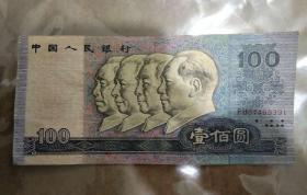 第四套人民币100元纸币(1990年一百元纸币)一张,保真保老
