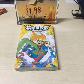 精灵宝可梦特别篇(26)