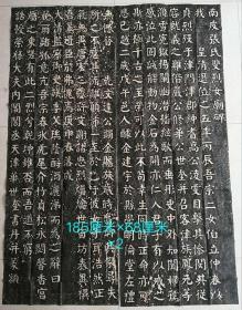 华世奎南皮张大烈女碑拓片