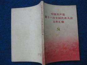 中国共产党第十一次全国代表大会文件汇编(封三错加了2张扉页)