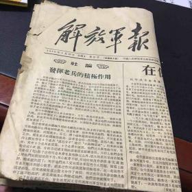 解放军报1956年1月19日