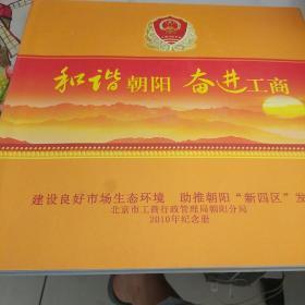 中国邮票 2010  和谐朝阳 奋进工商