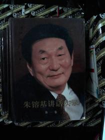 朱镕基讲话实录(第1.2.3.4卷)