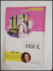 DR127581 世界文学名著·名家导读版:三国演义【一版一印】