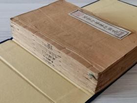 清光绪聚锦堂精刻四书集注一套超厚六册全。 品相绝佳,如图所示,雕工精良、纸墨俱佳,全网罕见的精品四书,收藏价值极高。 大学中庸1册,论语1---10卷2册,孟子1---7卷3册。 竹纸木刻,尺寸:24.2*15.5*4.5