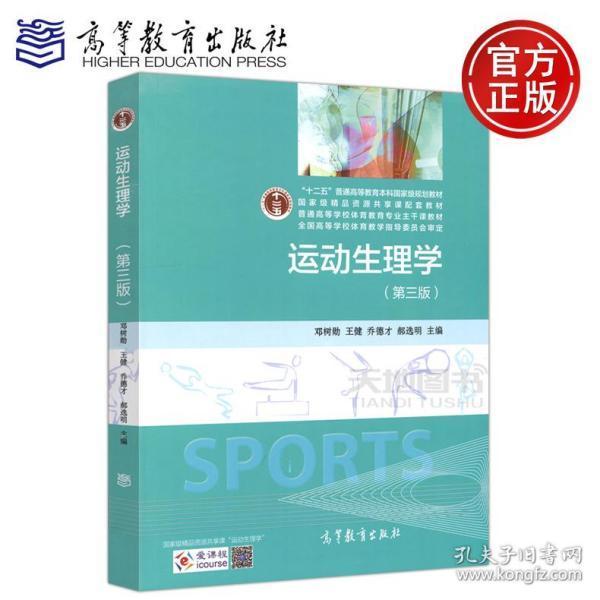 运动生理学(第二版)