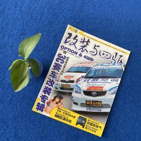 汽车报导2004年10月号总第42期