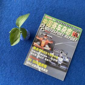 汽车报导2002年4月号总第16期
