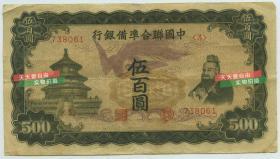 日伪政权纸币中国联合准备银行500元天坛孔子像单凤紫凤版一张