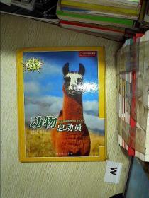 中国国家地理博物百科丛书2  动物总动员