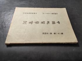 中国地质学会志(第二十一卷 第二至四期)英文版
