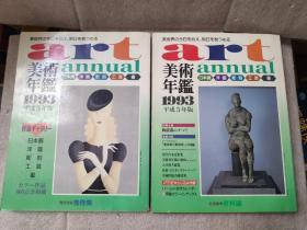 美术年鉴  art annual 1993  ( 平成5年版) 现代作家秀作集   全美术界资料编