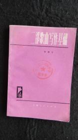【书籍】1977年一版一印:二部歌曲写作基础【有关二部歌曲的一些基本常识、二部歌曲写法的基本类型】【馆藏】