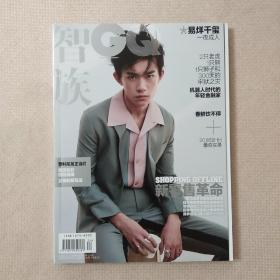GQ 智族 2018年4月号 (封面易烊千玺)