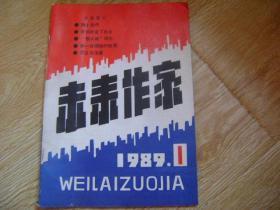 未来作家 1989-1 创刊号