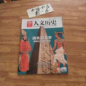 国家人文历史    (2020年3月下)