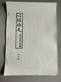心经添足 明 弘赞法师 范古农题字 民国19年版本  正心缘结缘佛教用品法宝书籍 A4打印本