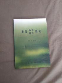犯罪体态语言研究(绿原作家文丛):平装大32开2001年一版一印(仅印1000册)