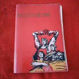 文革老日记本;在社会主义大道上前进 日记本/笔记本