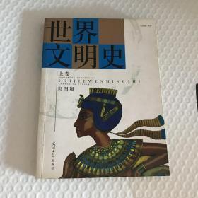 世界文明史 彩图版 上卷