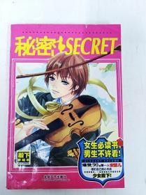 DR145341 秘密-SECRET(一版一印)