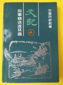 中国历史名著(史记)故事精选连环画(3)
