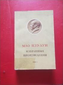 毛泽东选集(俄文版 第一卷)