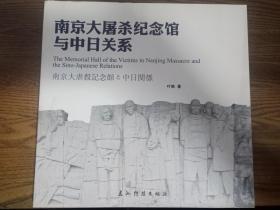 南京大屠杀纪念馆与中日关系(中英日对照)