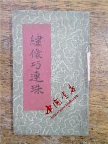 改正绣像巧连珠(四卷四册一函)