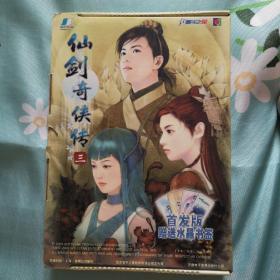 游戏光盘:仙剑奇侠传3 (4片+1说明书)