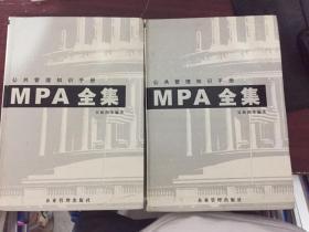 MPA全集---公共管理知识手册(上下)
