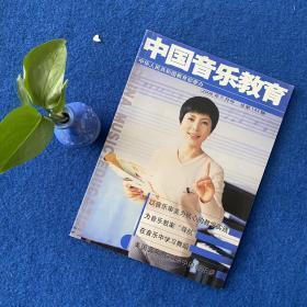 中国音乐教育2006年5月号总第143期