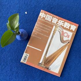中国音乐教育2005年10月号总第136期