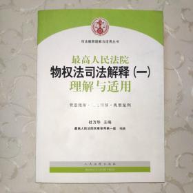 司法解释理解与适用丛书:最高人民法院物权法司法解释(一)理解与适用